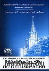 Сборник задач по оптимизации. Теория. Примеры. Задачи (2011)