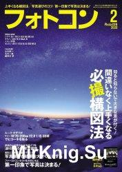 PhotoCON Issue 2 2020