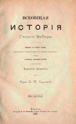 Всеобщая история Т.9 (1888)