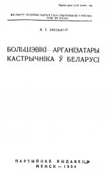 Большэвікі-арганізатары Кастрычніка ў Беларусі