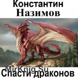 Спасти драконов (Аудиокнига)
