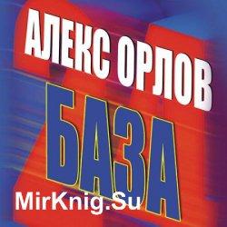 База 24 (Аудиокнига) читает Илья Суровый