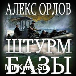 База24. Штурм базы (Аудиокнига) читает Сергей Уделов