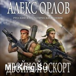 Двойной эскорт (Аудиокнига) читает Степанов Саша