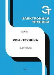 Электронная техника. СВЧ-техника №4 2019
