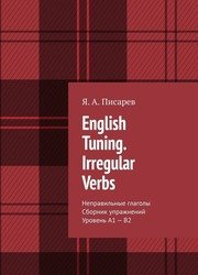 English Tunning. Irregular Verbs. Неправильные глаголы. Сборник упражнений. Уровень А1 – В2